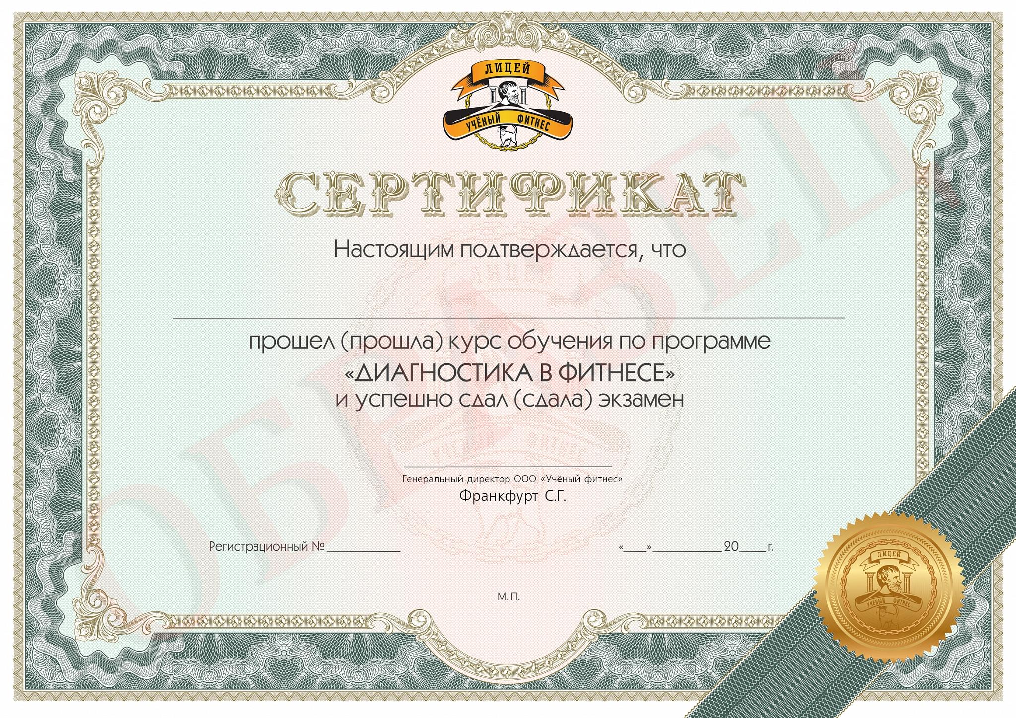 Курс Персональный тренер по фитнес единоборствам обучение в  Сертификат ы